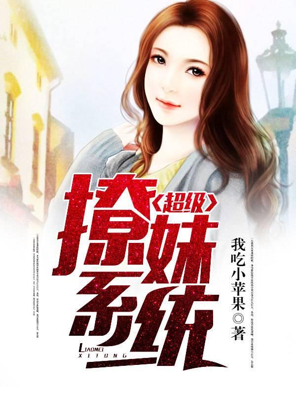 【超级撩妹系统免费阅读章节列表】主角苏宇周倩倩