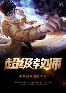 超级教师主角王峰赵无弹窗精彩章节免费试读