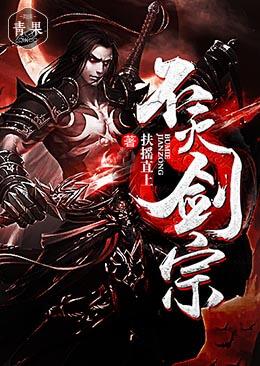 不灭剑宗主角陆青歌杨鹤影免费阅读章节目录
