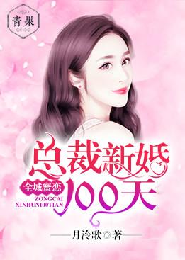 全城蜜恋:总裁新婚100天