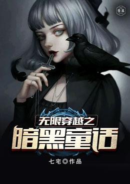 【无限穿越之暗黑童话小说精彩章节】主角铃兰陆铃生
