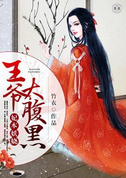 妃本妖娆:王爷太腹黑