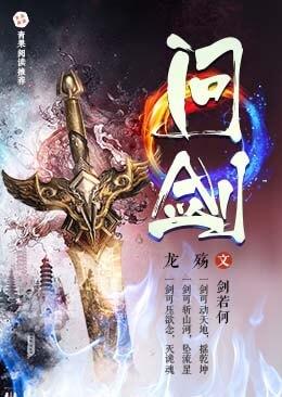 《问剑》玄幻仙侠短篇小说甜文在线免费阅读无广告无弹窗