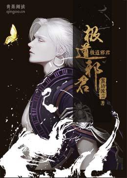 《极道邪君》玄幻仙侠短篇小说甜文在线免费阅读无广告无弹窗