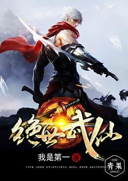 《绝世武仙》主角罗真刘锁柱小说免费阅读免费试读