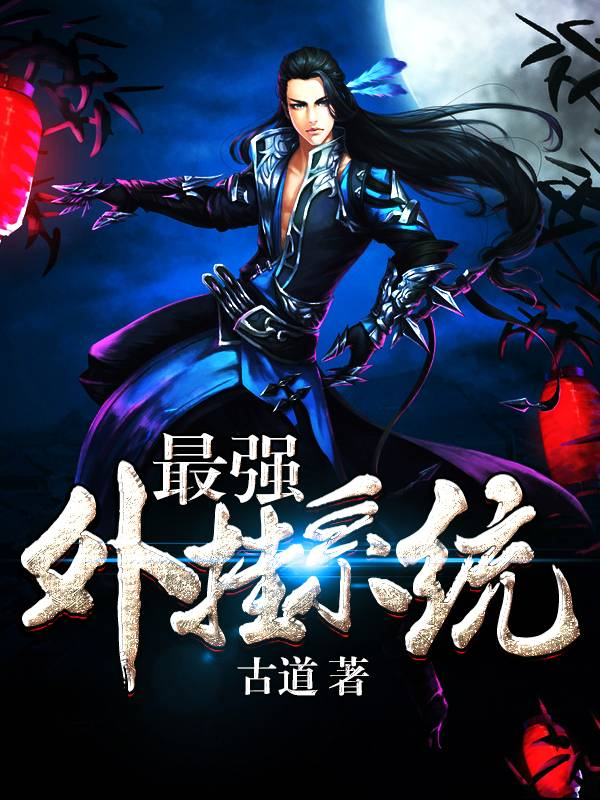 《最强外挂系统》主角楚枫李完整版在线试读