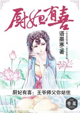 《厨妃有喜:王爷师父你站住》主角苏子仰天长啸在线阅读无弹窗